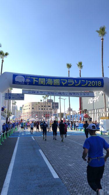 下関海響マラソン2018 大会レポート